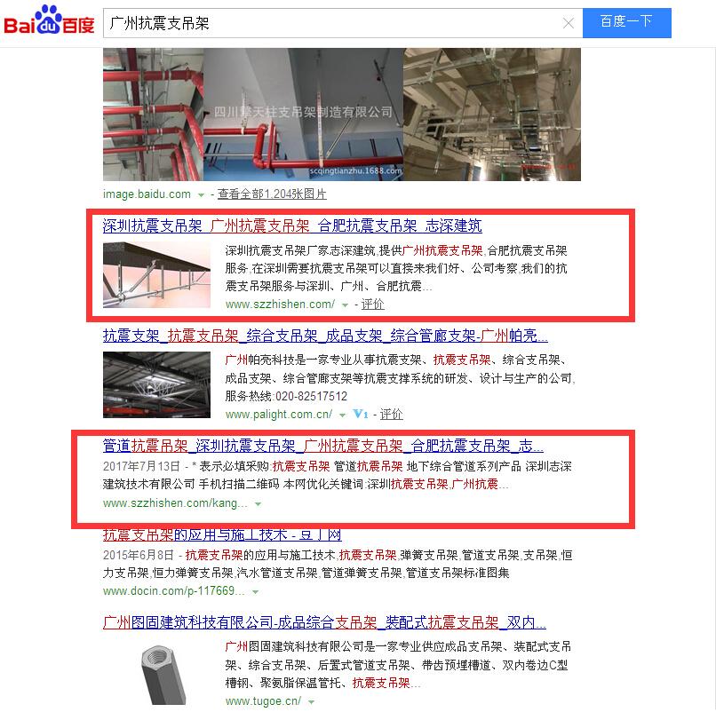 1广州抗震支吊架.jpg