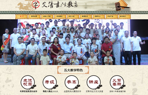 艾清书法教育